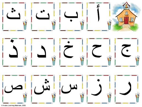 Пропевание арабского алфавита — смотреть онлайн
