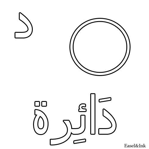 khtt.net - Fresco Arabic: western Latin meets western Kufi.