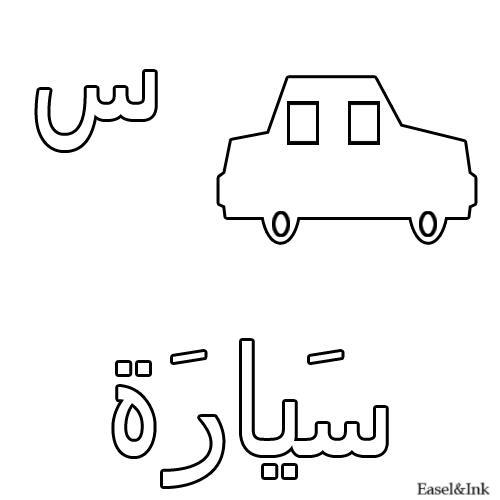 الحروف العربية الأبجدية مع الصور