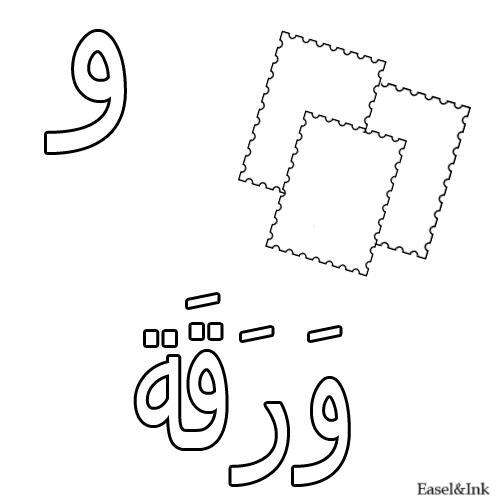 Coloring Pages Of Arabic Alphabet : Arabic letters coloring pages