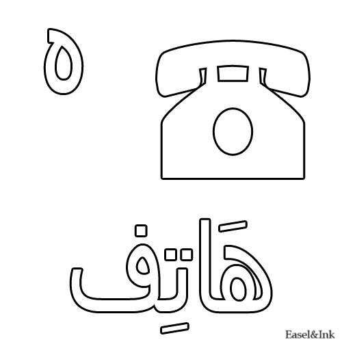Free Arabic Coloring Pages Arabic Coloring Pages