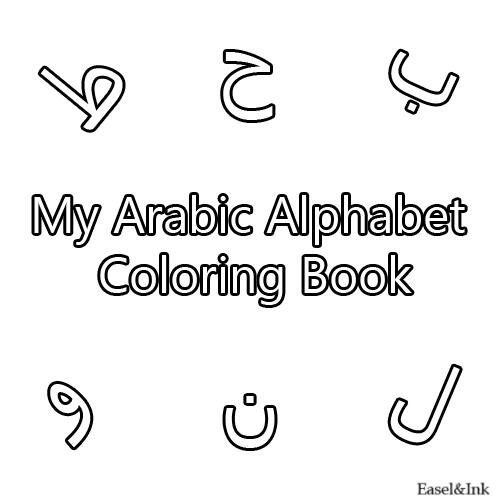 Coloring Pages Of Arabic Alphabet : Arabic alphabet coloring pages sketch page