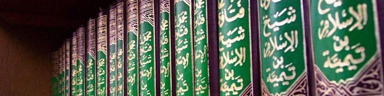 Ибн Таймиййа Библиотека