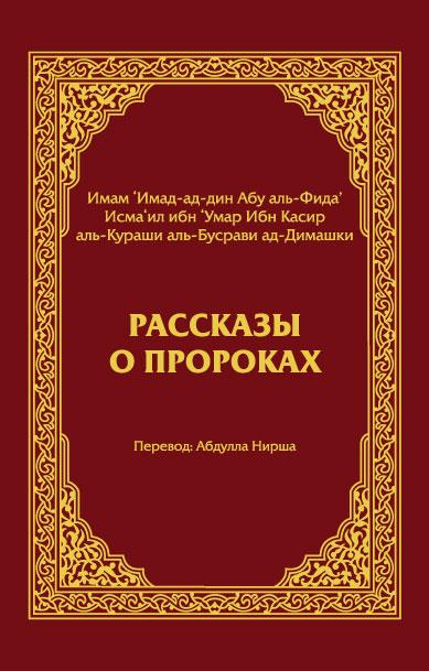 Книгу Жизнь Пророка Муххамада